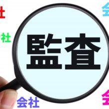 サプライヤ管理の考え方とサプライヤ監査のポイント【提携セミナー】