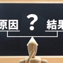 因果推論の基礎講座【提携セミナー】