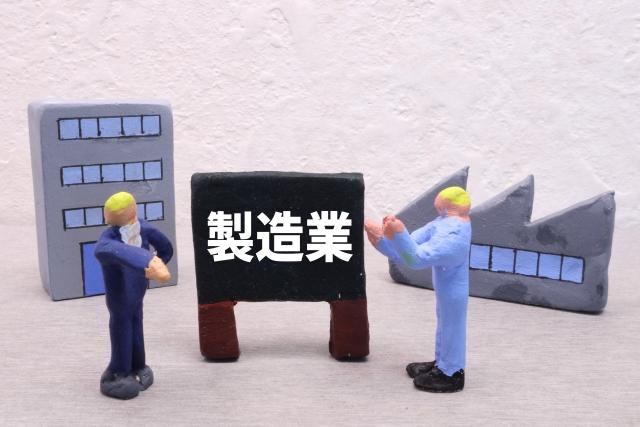 製造業のデジタルトランスフォーメーション_事業戦略