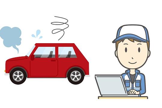 車のリモートメンテナンス