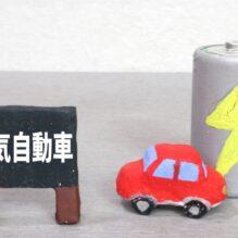 エクセルギー解析の基礎と自動車への応用【提携セミナー】