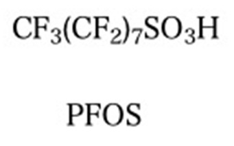 ペルフルオロオクタンスルホン酸