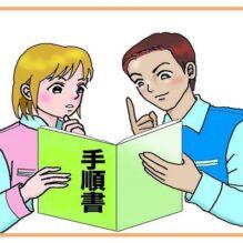 QC工程表・作業標準書の作り方【提携セミナー】