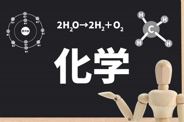 化学物質管理規則_共通概念