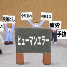 ヒューマンエラーの発生メカニズムと防止対策【提携セミナー】