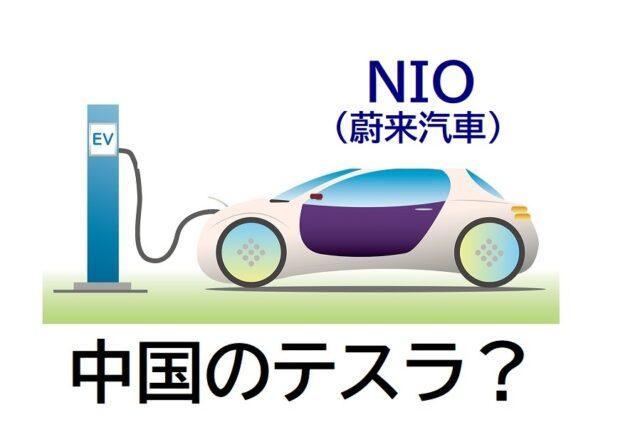 【中国特許分析】注目のEVメーカー 蔚来汽車(NIO)を分析!「中国のテスラ」の特許出願動向は?