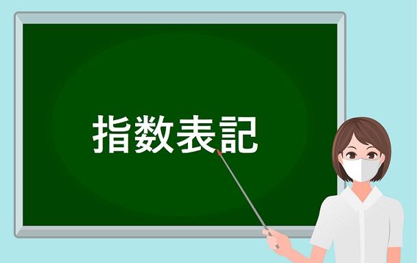 【電気数学をシンプルに】指数表記と電気部品の性能値