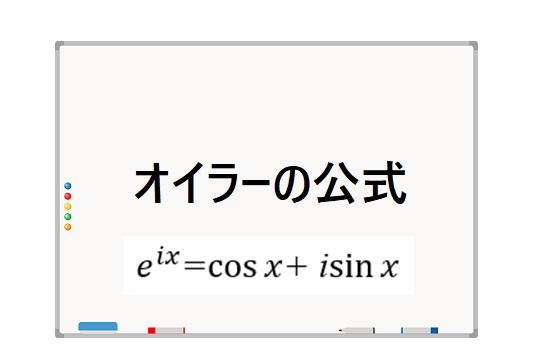 【電気数学をシンプルに】オイラーの公式と交流電圧