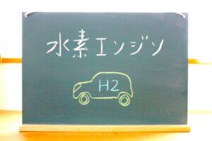水素エンジンの解説