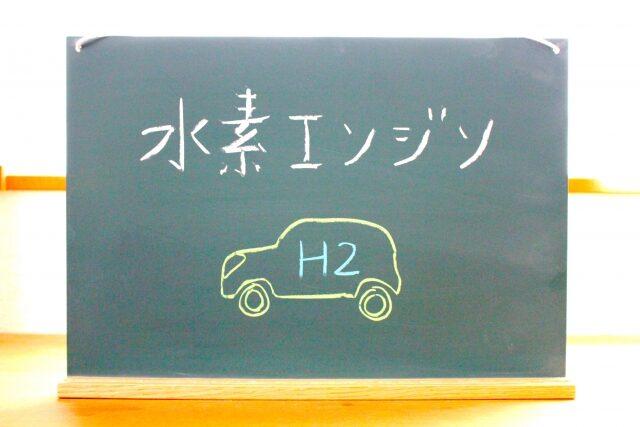 【自動車部品と制御を学ぶ】水素エンジン車の技術