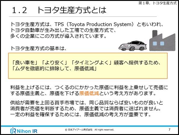 トヨタ生産方式のEラーニング