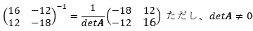 閉路電流法と2×2行列-5